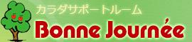 広島市安佐南区の整体 ボンヌ ジュルネ -猫背矯正・ほぐし・ストレッチ-